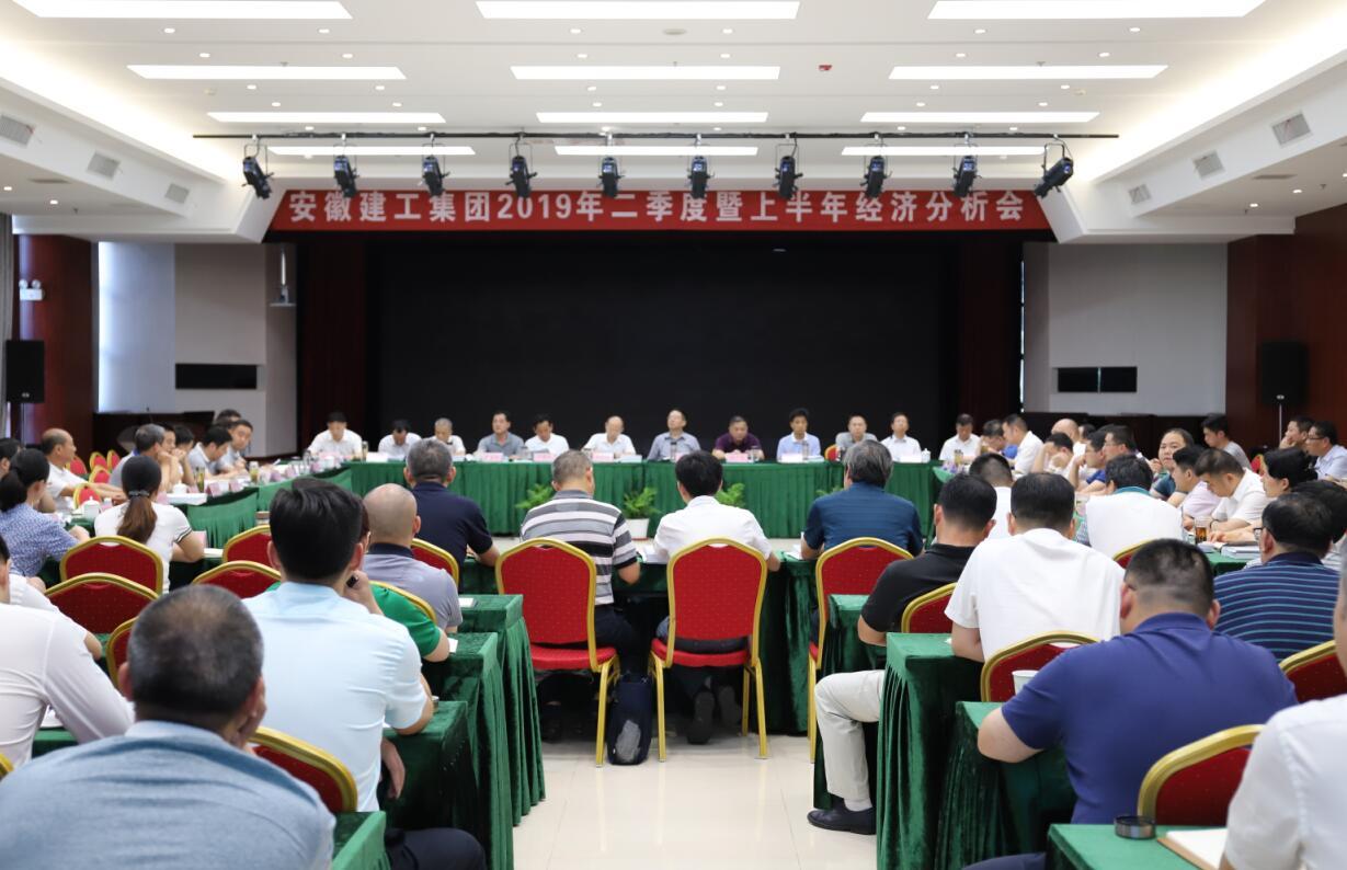 安徽建工集团控股有限公司召开2019年二...