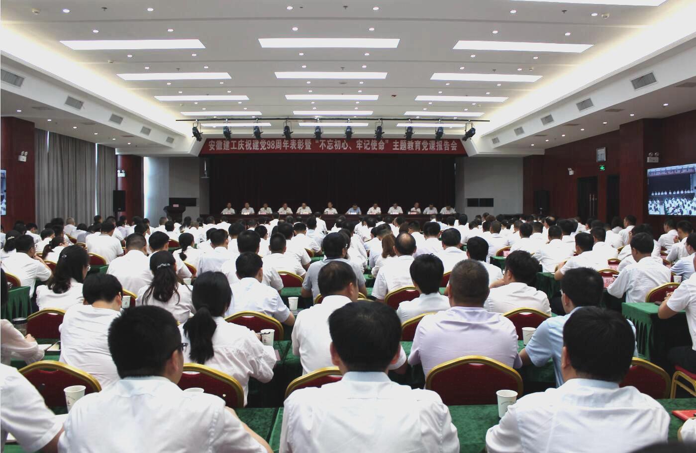 安徽建工控股党委召开庆祝建党98周年表彰...