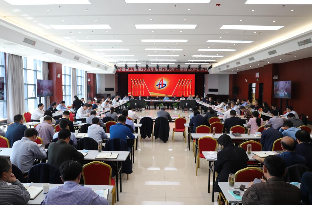 「北京期货开户」安徽建工集团控股有限公司召开2019年度暨2020年一