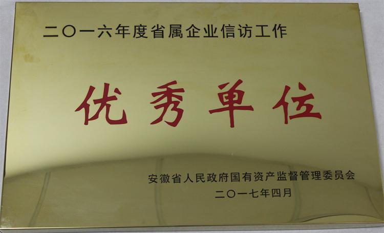 """安徽建工集团荣获""""省属企业信访工作优秀单..."""