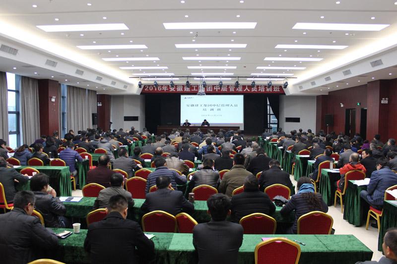 安徽建工集团举办中层管理人员培训班