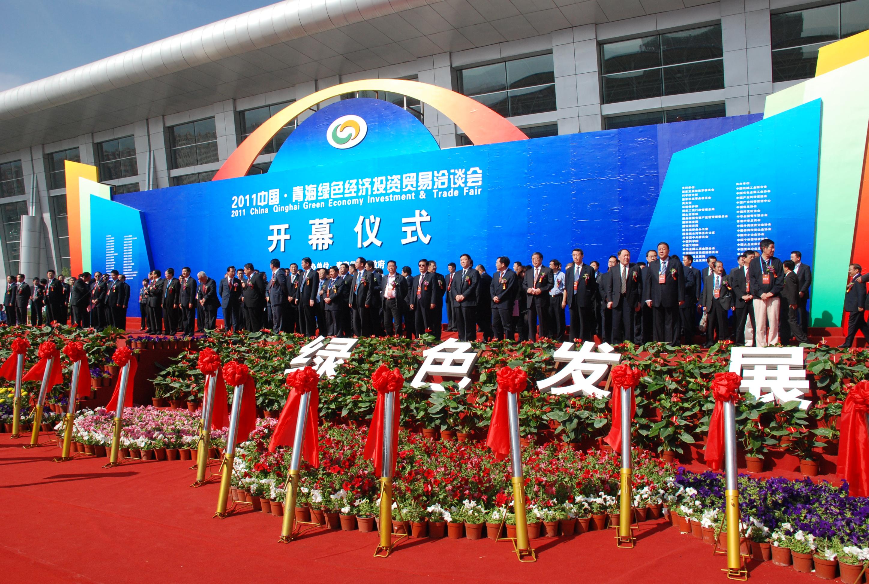 董事长率队参加青海2011中国青海绿色经济投资贸易洽谈会图片