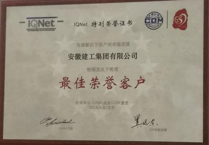 """安徽建工荣获方圆标志认证集团""""最佳荣誉客..."""
