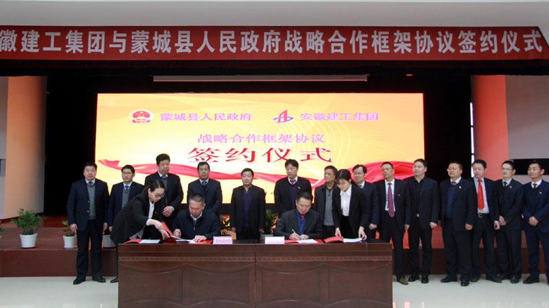 安徽建工集团与蒙城县人民政府举行战略合作...